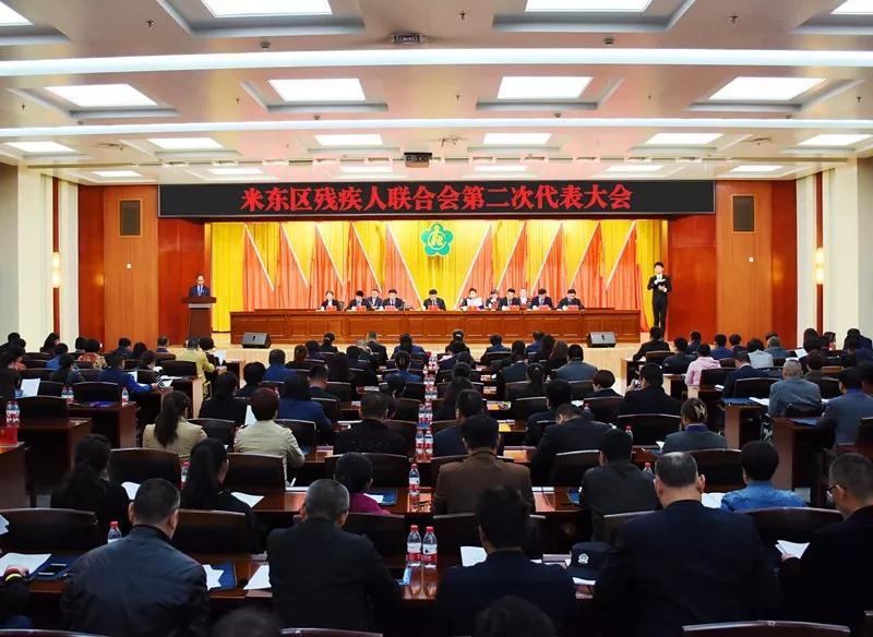 米东区残疾人联合会第二次代表大会召开